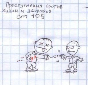 Уголовный кодекс рф в картинках